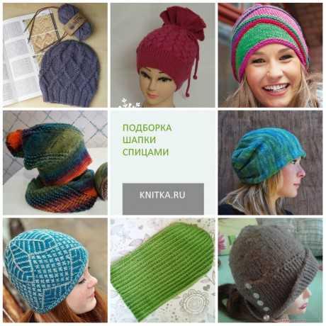 шлем шапка для женщин спицами вязаная шапка женская спицами схема и